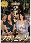 [JUX-565] 兄弟の嫁 帰郷スワッピング 美熟女夢の共演!! 安野由美 宮部涼花