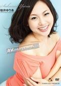 Kamikaze Premium Vol. 63 – Sakurai Yuria