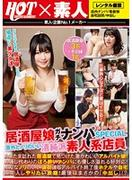 [SHE-064] 居酒屋娘ガチナンパSPECIAL 意外とノリのいい清純派素人系店員