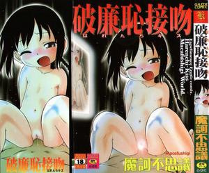 th_899214724_11_123_356lo [Maka Fushigi] Harenchi Kiss [魔訶不思議] 破廉恥接吻 hentaixxx06080