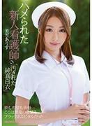 [IPZ-518] ハメられた新人看護師 汚された純真白衣 美雪ありす